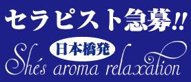 日本橋 She's aroma relaxation