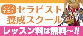 メンズエステセラピスト養成スクール「メピネ」