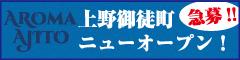 上野御徒町アロマアジト