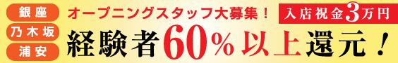 salon de Etoile〜エトワール〜