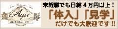 武蔵小杉アグ