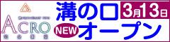 ACRO〜アクロ